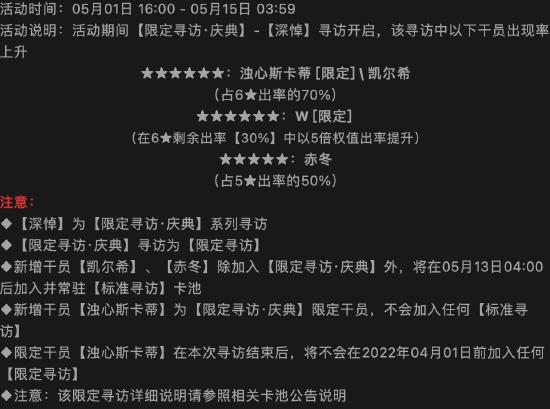 明日方舟【限定寻访・庆典】系列【深悼】限定寻访机制解析