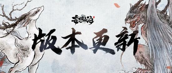 妄想山海4月27日版本更新 新活动伐天之战上线