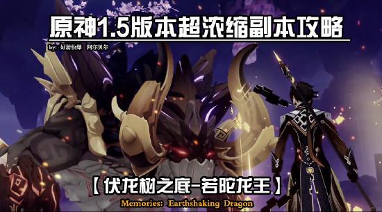 【攻略创作】原神1.5版本超浓缩副本攻略  伏龙树之底-若陀龙王