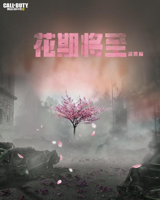 《使命召唤手游》悬念站曝光!新版本将于5月中旬推出