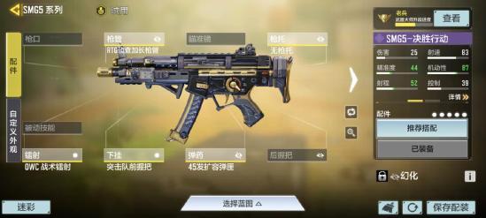 【使命小课堂】限时玩法冲锋合辑上线,哪些高机动武器值得推荐?