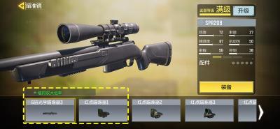 【枪械测评】SPR208 使命战场上的致命打击