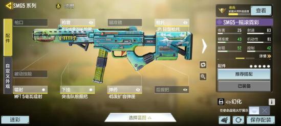 【使命小课堂】使命战场中这些武器值得推荐!附最新配件方案