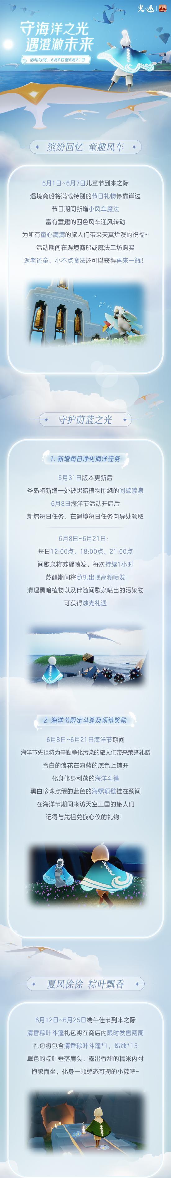 《光·遇》海洋节将于6月8日正式开启,期待你的到来!