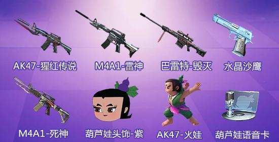 【就哔哔】葫芦娃都联动枪战游戏了?你还见过更奇怪的联动吗?