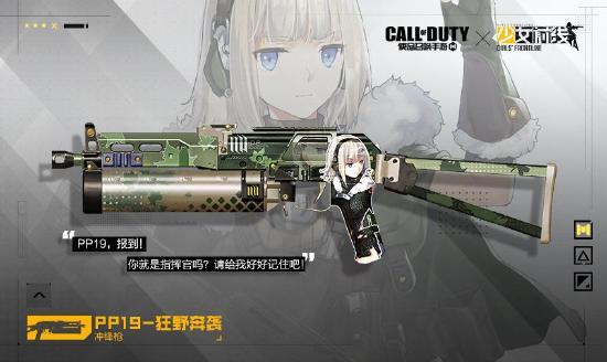 【使命情报站】少前联动枪械情报第三弹,M16、AGR、PP19正式加入