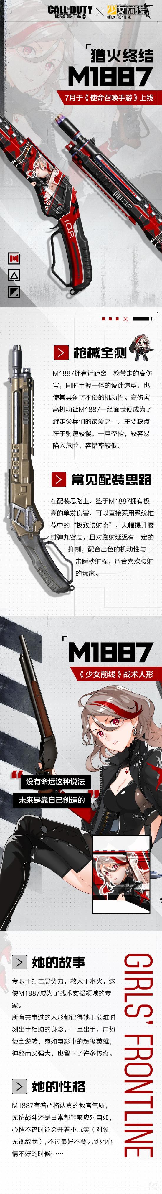 【使命情报站】少前联动枪械爆料第二弹——.50和M1887确认加入联动!