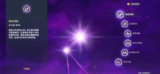 【V1.6攻略】#角色攻略#断罪之皇女——菲谢尔