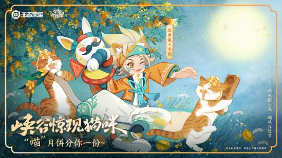 【爆料】峡谷惊现猫咪,荣耀中国节系列迎来最后一位主人翁:沈梦溪