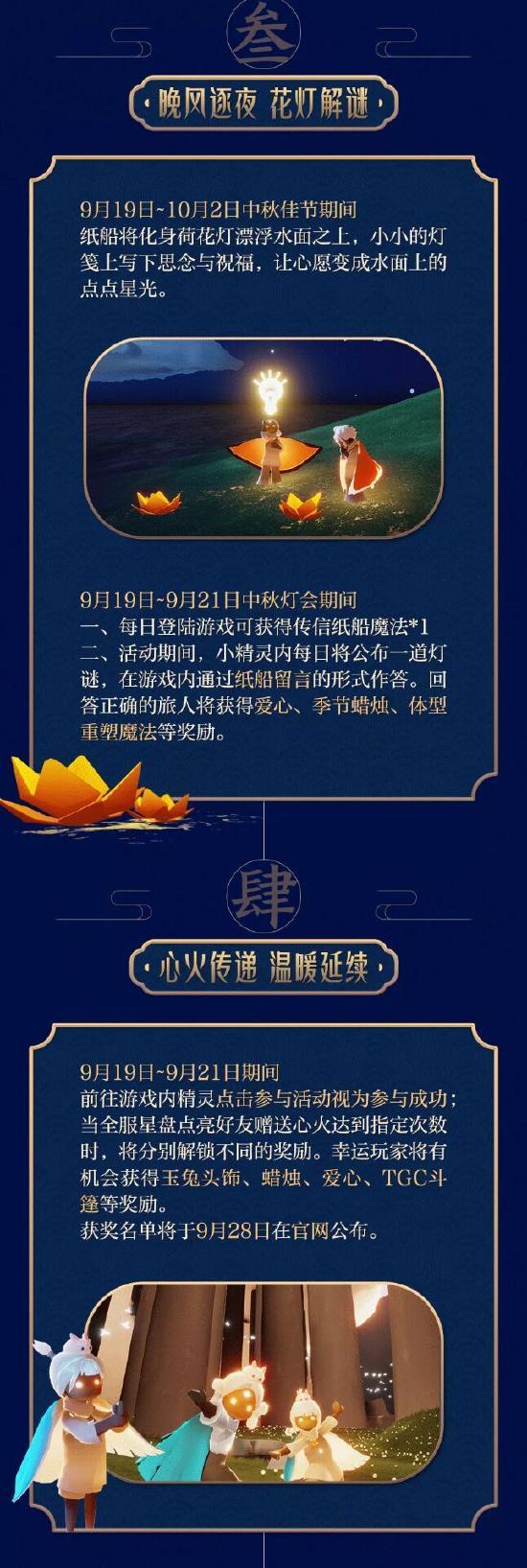 9月16日更新|月华流照,灯火寄愿《光·遇》中秋国庆双节活动即将开启