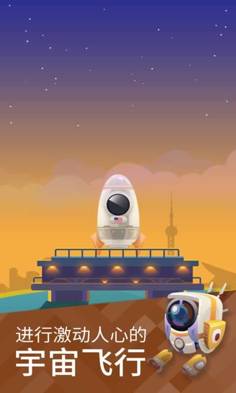 星際探險家截圖1