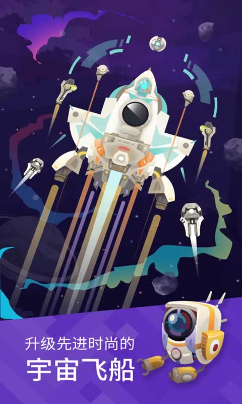 星際探險家截圖2
