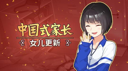 《中國式家長》階段性小結和手游最新進度報告