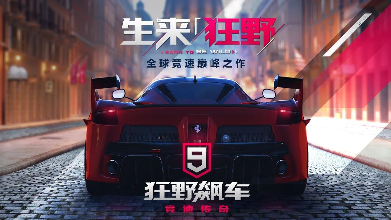 【開服公告】《狂野飆車9》提前于8月15日9點正式開服!