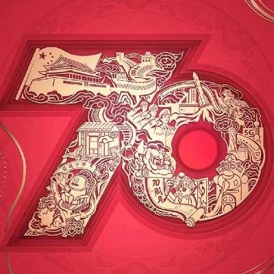 共慶新中國成立70周年,近期熱點信息一覽