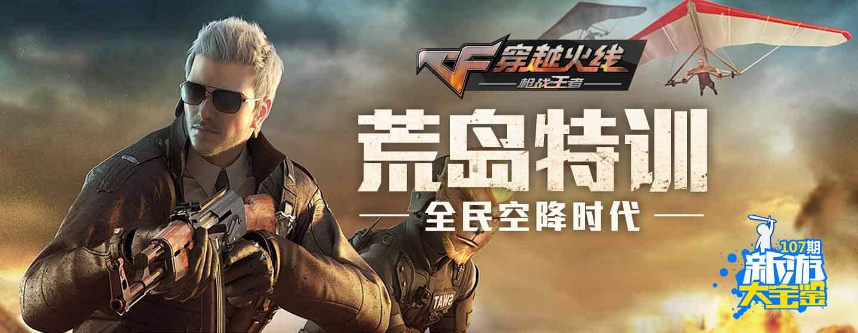 新游大宝鉴:全民空降时代!穿越火线