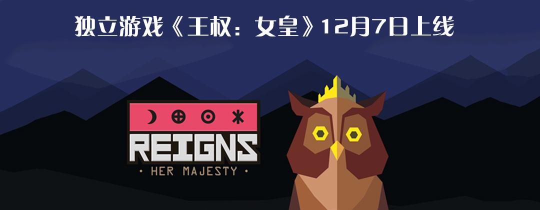 恭迎女皇陛下 独立游戏《王权:女皇》12月7日上线