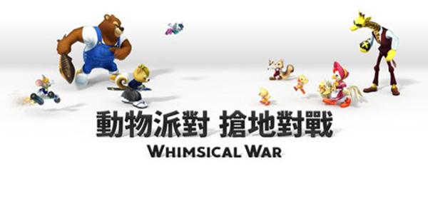 动物伙伴版皇室战争?《荒诞战争》中文版正式上架