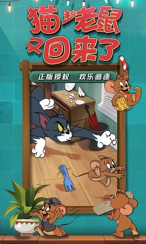貓和老鼠:歡樂互動(S2賽季)截圖1