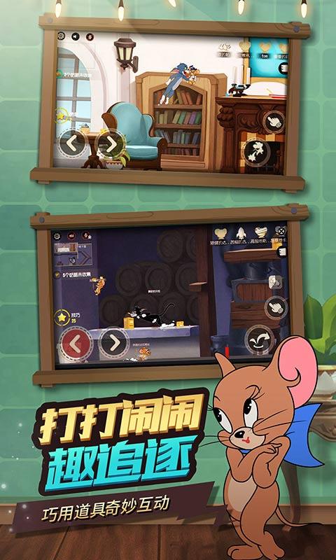 貓和老鼠:歡樂互動(S2賽季)截圖2
