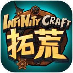 拓荒 InfinityCraft下载