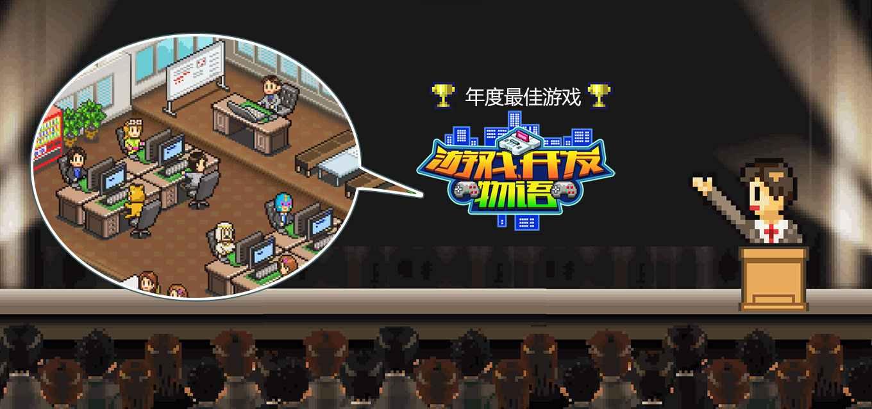 游戏开发物语安卓版