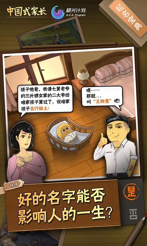 中國式家長截圖2