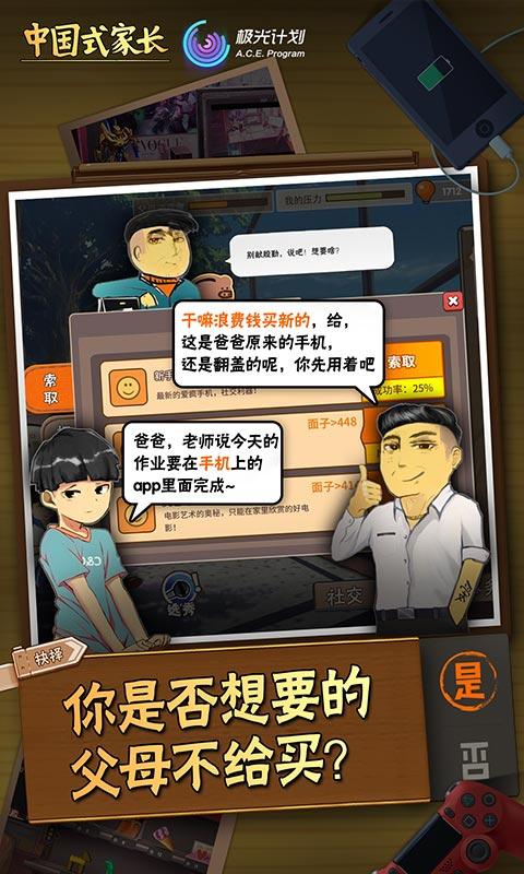 中國式家長截圖3