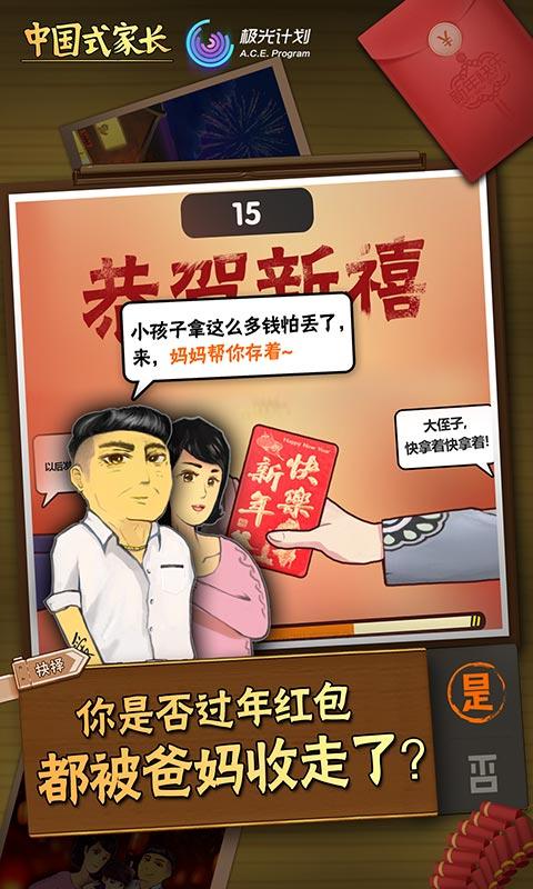 中國式家長截圖5