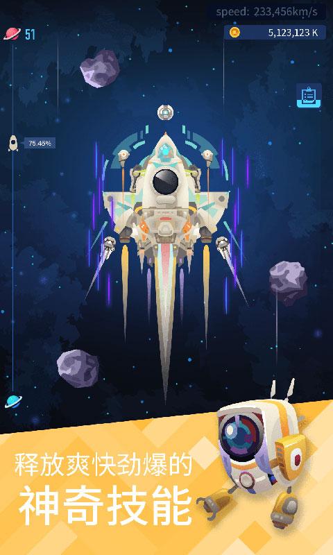 星際探險家截圖4