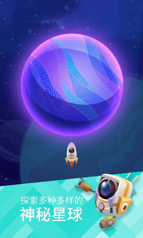 星際探險家截圖5