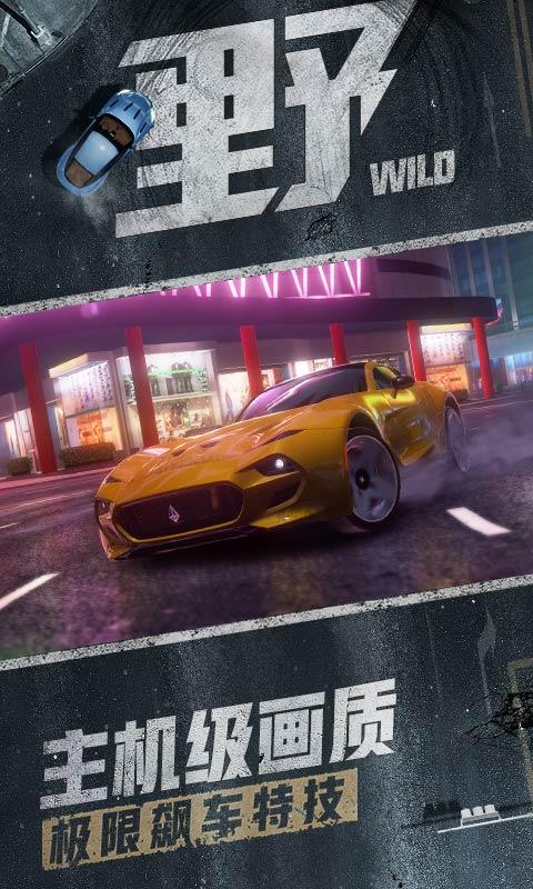 狂野飆車9:競速傳奇截圖2