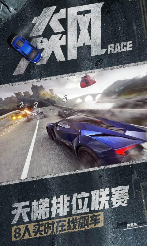 狂野飆車9:競速傳奇截圖3