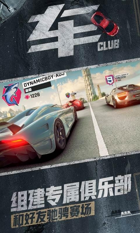 狂野飆車9:競速傳奇截圖4