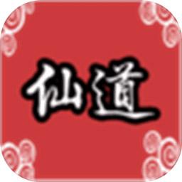 仙道传说(测试服)v0.2.1.1 安卓版