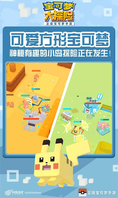 寶可夢大探險(國服)截圖2