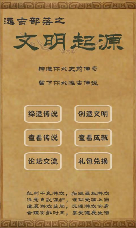 文明起源(創造文明)截圖1
