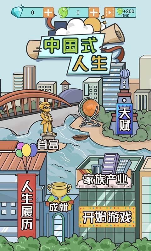 中国式人生(测试版)游戏截图