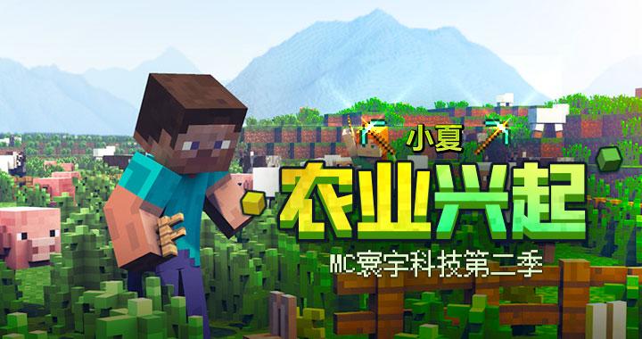 【小夏】我的世界PC 寰宇科技第二季 EP5 农业兴起