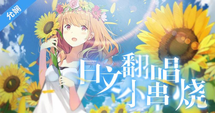 【允娴】日翻合集——很久没有更新日文歌了,这次一下了唱三段。