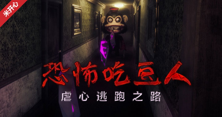 最难的逃跑关卡,虐心之路【恐怖版吃豆人】(3)