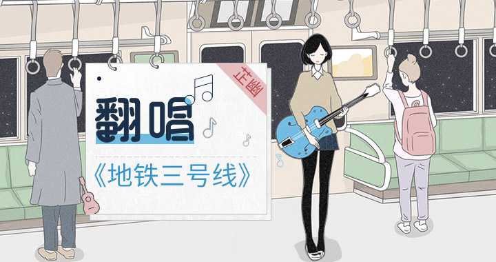 『芷幽』翻唱《地铁三号线》
