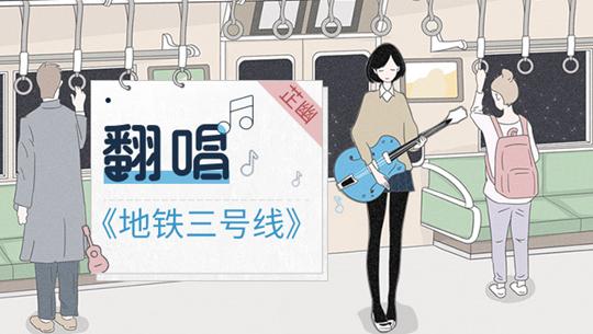 [视频]翻唱《地铁三号线》