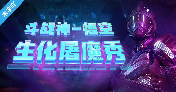 【未宇吖】:斗战神-悟空生化屠魔秀