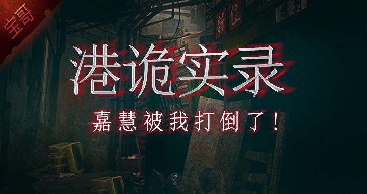 【宝哥】港诡实录(2)-嘉慧被我打倒了!奥耶奥耶拍下证据!