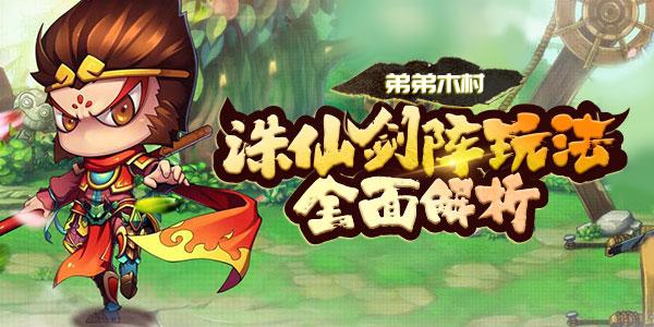 【弟弟木村】诛仙剑阵玩法全面分析+详解