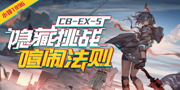 小锋解说 CB-EX-5隐藏挑战 明日方舟 喧闹法则