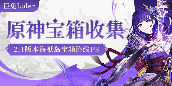 【原神宝箱收集】2.1版本海祇岛宝箱路线P3
