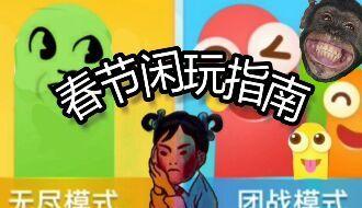【凌颖】春节闲玩指南