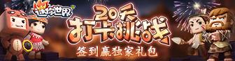 《迷你世界》20天打卡挑战